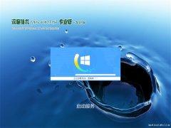 深度技术Ghost Win10 x64位 快速专业版 V201906(永久激活)