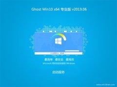 系统之家Ghost Win10 X64 快速专业版 2019V06(无需激活)