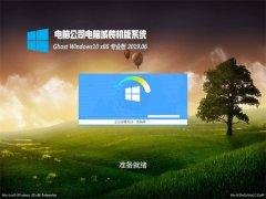 电脑公司Ghost Win10x86 全新专业版 v2019.06月(无需激活)