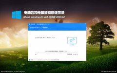 电脑公司Ghost Win10 x64位 安全纯净版2020v10(无需激活)
