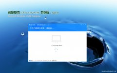 深度技术Ghost Win10x86 好用专业版 v2020.08月(激活版)