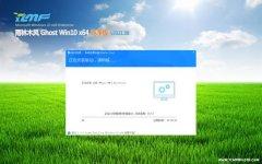 雨林木风Ghost Win10 X64 热门纯净版v2021.08月(永久激活)