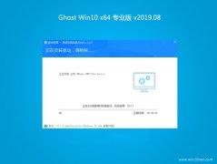 系统之家Ghost Win10 (64位) 快速专业版 v2019.08(激活版)