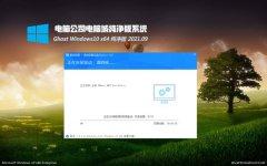 电脑公司Ghost Win10 x64 通用纯净版2021V09(自动激活)