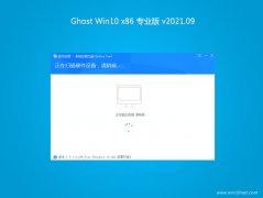 系统之家Ghost Win10x86 热门专业版 v2021.09(激活版)