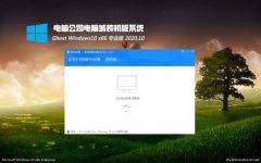 电脑公司Windows10 32位 青年中秋国庆版 2020.10