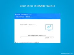 系统之家Windows10 64位 可靠纯净版 2019.1