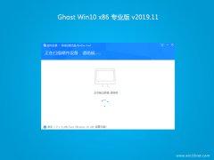 系统之家Ghost Win10x86 精选专业版 v2019.11(免激活)