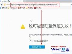研习win10系统下火狐浏览器flash插件崩溃了