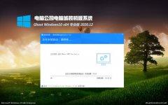 电脑公司Ghost Win10 X64 电脑城专业版 2020V12(永久激活)